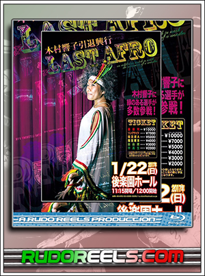BD Thumbnail - Kyoko Kimura Retirement Show